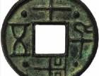 古钱币古瓷器玉器鉴定评估出手欢迎咨询