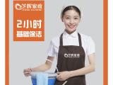 黄浦周边家政服务电话