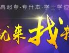 苏州吴江成人高考工作学习两不误乔际教育火热报名中