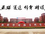 宣城宣州区环境艺术培训 安徽新华 轻松创业