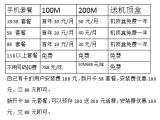中国移动光宽带报装 佛山五区都可以办理