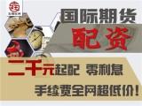 鄭州吉期旺正規期貨配資平臺-費用低-無息配資