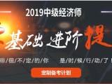 上海中级经济师职称考前培训班 赢占备考先机