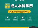 上海普陀本科学历教育 专业齐全 全程指导