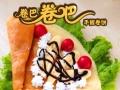 河北小吃店加盟 卷巴卷巴手握卷饼 3-5㎡店店排队