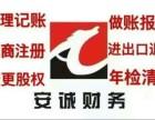 浦东张江代理记账出口退税认定-张衡路变更法人年审清算安诚品牌