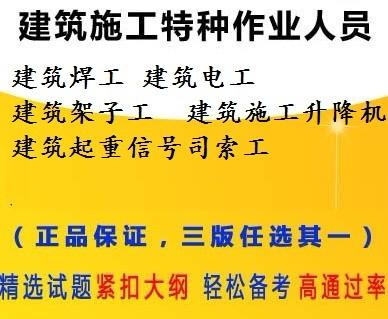 上海建筑工地建筑电焊工操作证培训考证报名