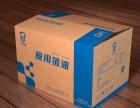 郑州瓦楞纸箱厂,售卖牛皮纸箱,彩色纸箱,礼品盒,搬家纸箱