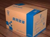 鄭州瓦楞紙箱廠,售賣牛皮紙箱,彩色紙箱,禮品盒,搬家紙箱