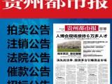 贵阳日报登报电话 贵阳日报公告登报 贵州报纸登报挂失