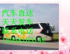柳市到抚州的客车 时刻表(15058103142)豪华汽车
