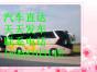 椒江(黄岩)到沈阳大巴车 客车 大客