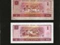 寻找有实力收藏钱币的朋友,交易地点黑龙江省。