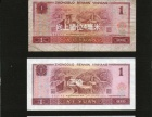 寻找有实力钱币收藏家,交易地点黑龙江省