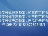代理医用口罩产品注册证生产许可证CE认证