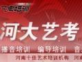 郑州金水区高中生辅导班哪个好?