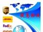 推荐中山DHL国际快递 取件电话 节假日正常取件