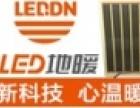 LED地暖发热瓷砖加盟