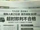 华坚驾校3周年庆学生报名优惠