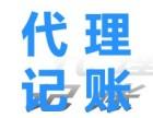 广州会计代理记账报税代理税务纳税申报