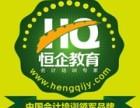 郑州二七区会计培训机构/郑州二七区会计职称培训学校