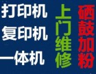 打印机维修歇台子 渝州路 重庆总部城打印机复印机上门维修