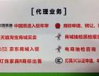 天猫专营店 京东苏宁优惠入驻 3C报告质检报告