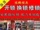 全上海開鎖換鎖10分鐘到-配汽車鑰匙24小時服務