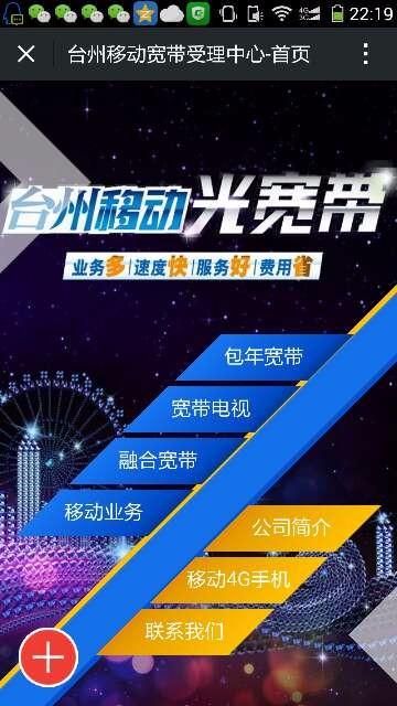 台州移动宽带受理中心限时优惠50M10元/月100M20元