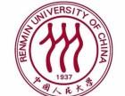 中国人民大学高起专/专升本,学信网可查,通过率高