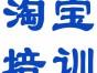 杭州江干区学生淘宝培训客运中心青少年电脑培训