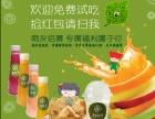 社区水果店上海城加盟店