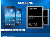 优势批发 三星 Note3原装电池 N9000手机电池