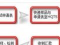 舟山找哪家第三方检测机构办理质检报告