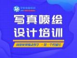 合肥滨湖学习广告设计与制作,字帆电脑设计培训