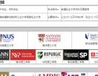 成都前程留学新加坡留学申请选校一对一规划