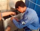 淇滨区修空调电视洗衣机冰箱