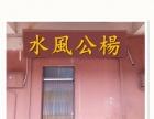 杨公风水,住宅厂房店铺办公室专业风水,免费周易预测