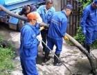 常熟海虞镇排污管道高压清洗(抽污泥)清理化粪池