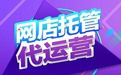 北京天猫代运营公司北京靠谱的京东代运营团队北京淘宝代运营公司