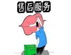 通辽苏泊尔热水器燃气灶油烟机售后服务维修电话官方网站