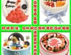 预定订购温岭壹兜麦香生日蛋糕同城配送创意动物奶油水果场景免费