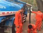 安宁市草铺一带抽化粪池快速承包清理阴沟高压车冲洗下水管道