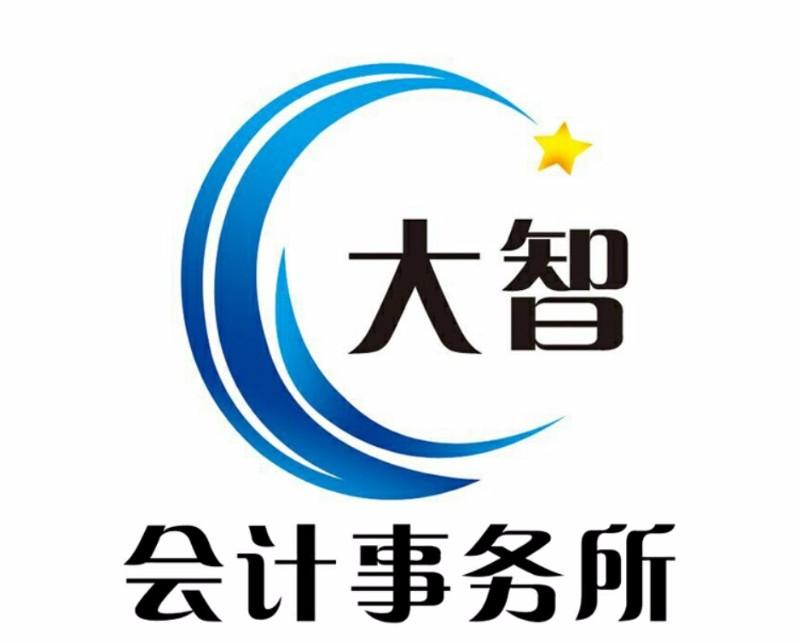 菏泽代理记账代办公司注册纳税申报注册公司