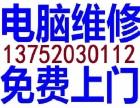 天津电脑维修市内六区24小时专业免费上门维修