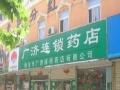 徐州广济连锁药店 徐州广济连锁药店加盟招商