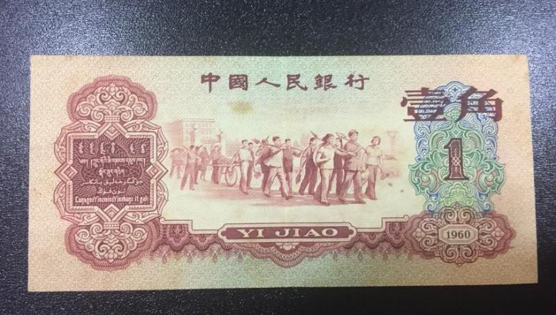 沈阳回收四版纸币百联号价格,沈阳回收三版纸币千张连号价格
