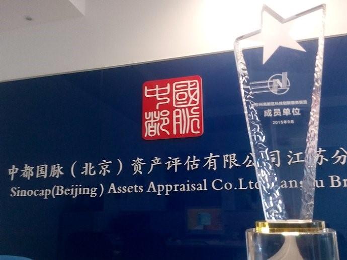 无锡专利评估公司,江苏资产评估收费标准,无锡资产评估公司