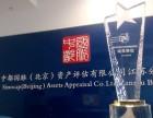 上海评估公司,上海专利商标软著评估机构,上海无形资产评估公司