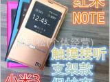 小米红米note智能感应皮套红米2磁片保护套小米触摸手机套壳开窗